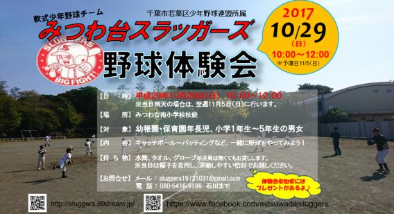 秋の体験会開催します。