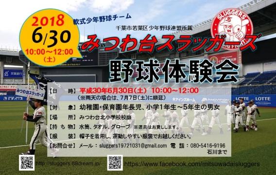 6/30(土) みつわ台北小で体験会開催します!